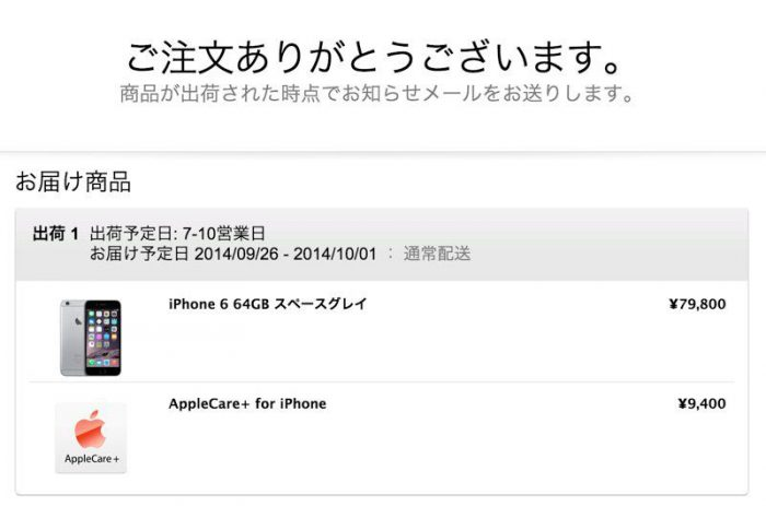 iPhone 6 preorder