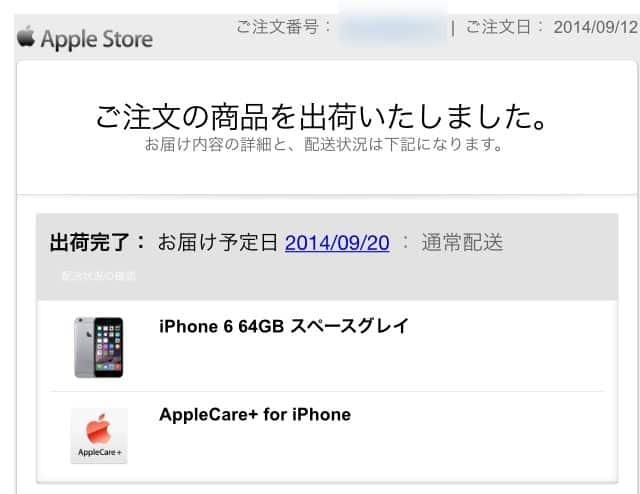 iPhone 6出荷!