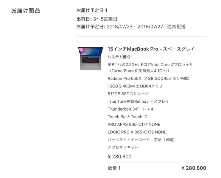 MacBook Pro 2018 ポチった